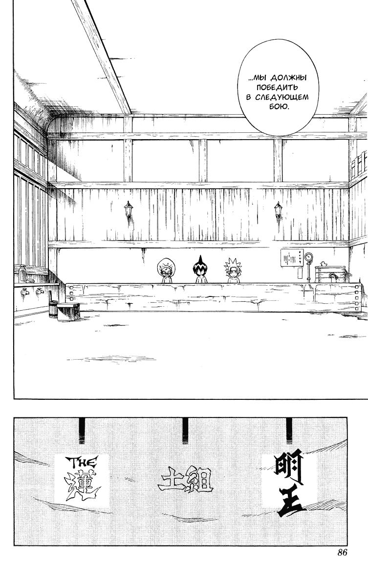 Манга Король-шаман / Shaman King  - Том 25 Глава 220 Страница 2