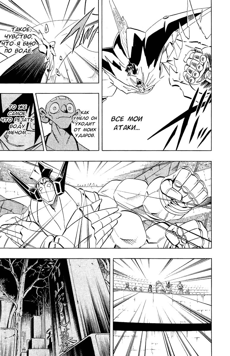 Манга Король-шаман / Shaman King  - Том 25 Глава 223 Страница 9