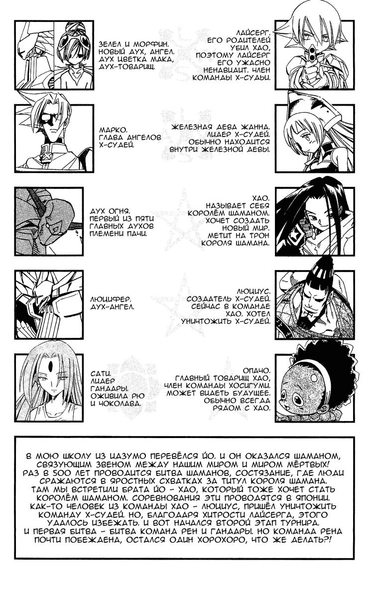 Манга Король-шаман / Shaman King  - Том 26 Глава 225 Страница 3
