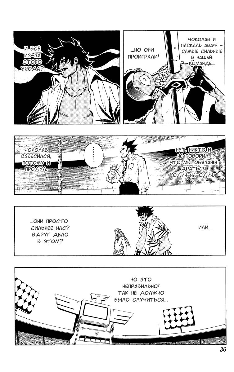 Манга Король-шаман / Shaman King  - Том 26 Глава 226 Страница 10