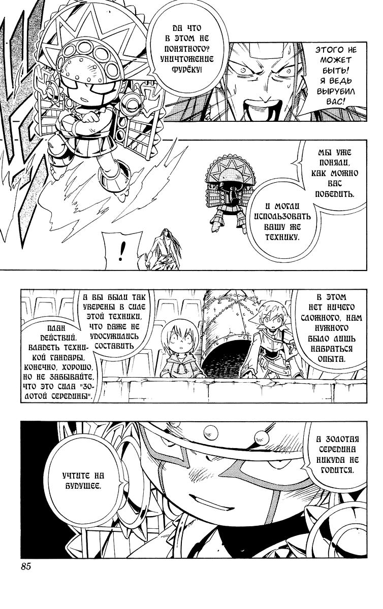 Манга Король-шаман / Shaman King  - Том 26 Глава 228 Страница 16