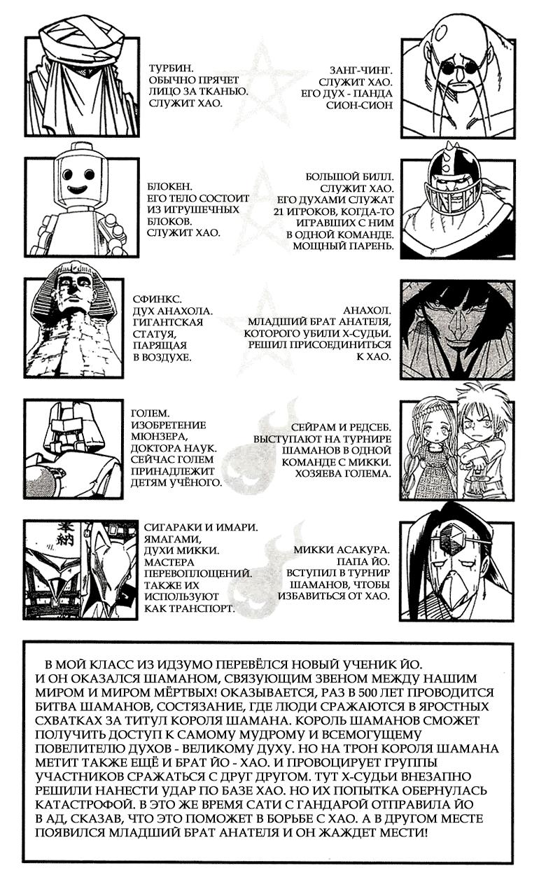 Манга Король-шаман / Shaman King  - Том 27 Глава 234 Страница 7