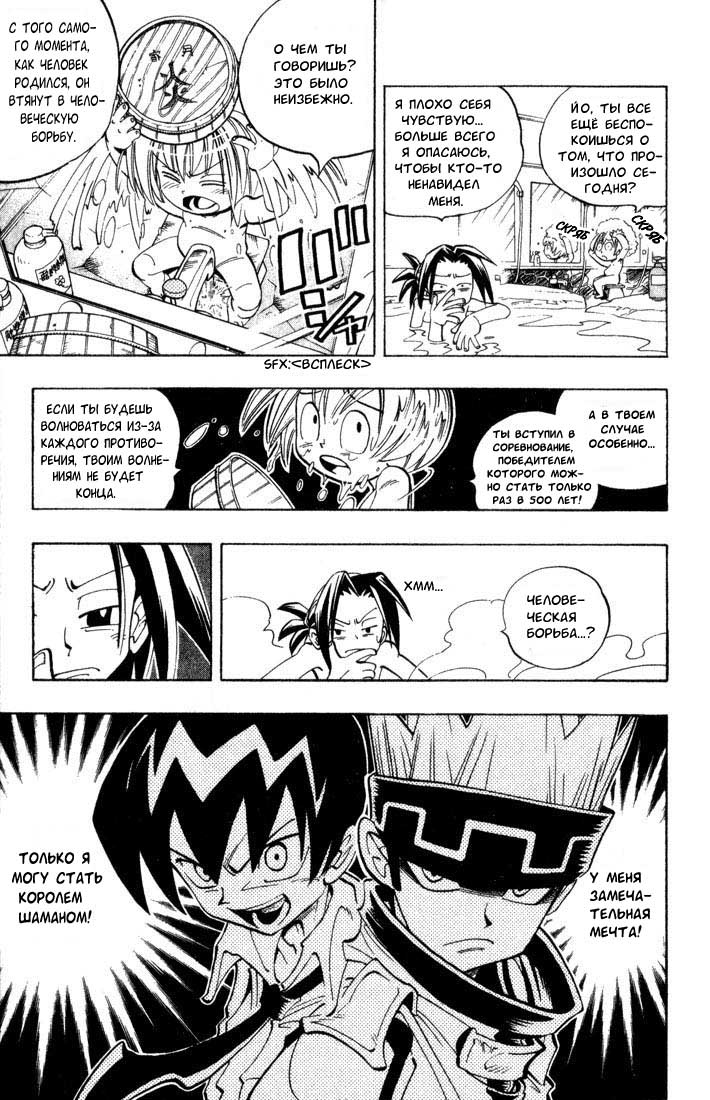 Манга Король-шаман / Shaman King  - Том 5 Глава 38 Страница 13