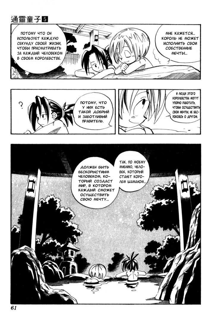 Манга Король-шаман / Shaman King  - Том 5 Глава 38 Страница 15