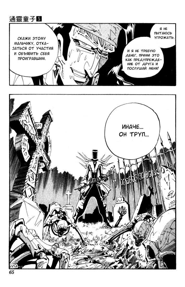 Манга Король-шаман / Shaman King  - Том 5 Глава 38 Страница 19