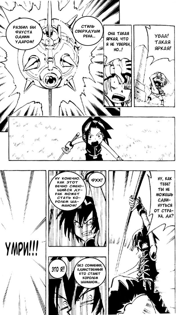 Манга Король-шаман / Shaman King  - Том 7 Глава 56 Страница 18