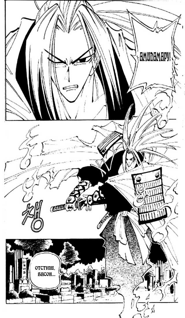 Манга Король-шаман / Shaman King  - Том 7 Глава 56 Страница 7