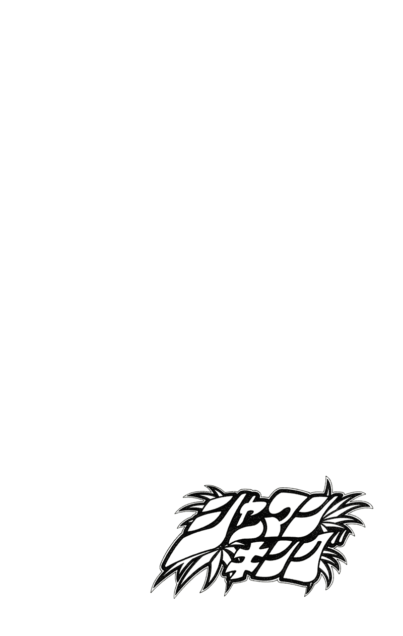 Манга Король-шаман / Shaman King  - Том 27 Глава 236 Страница 17