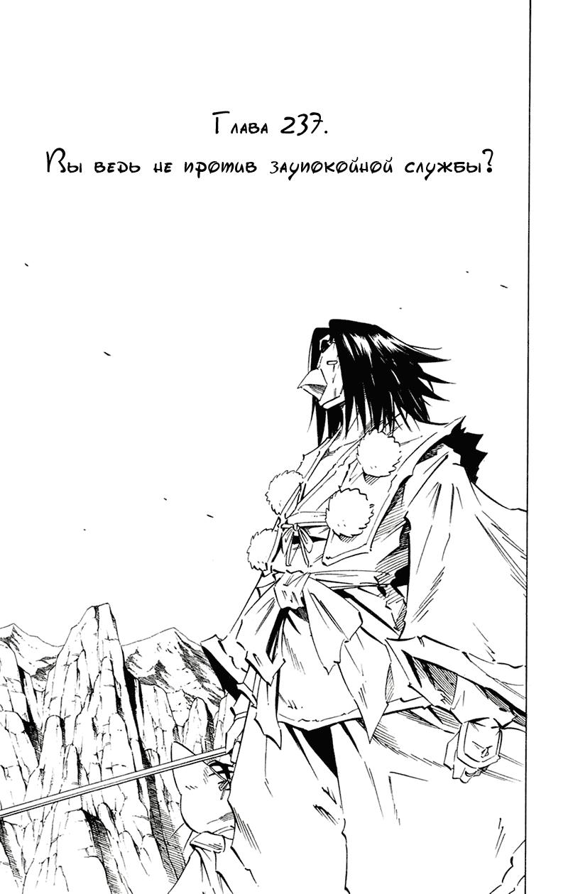 Манга Король-шаман / Shaman King  - Том 27 Глава 237 Страница 3