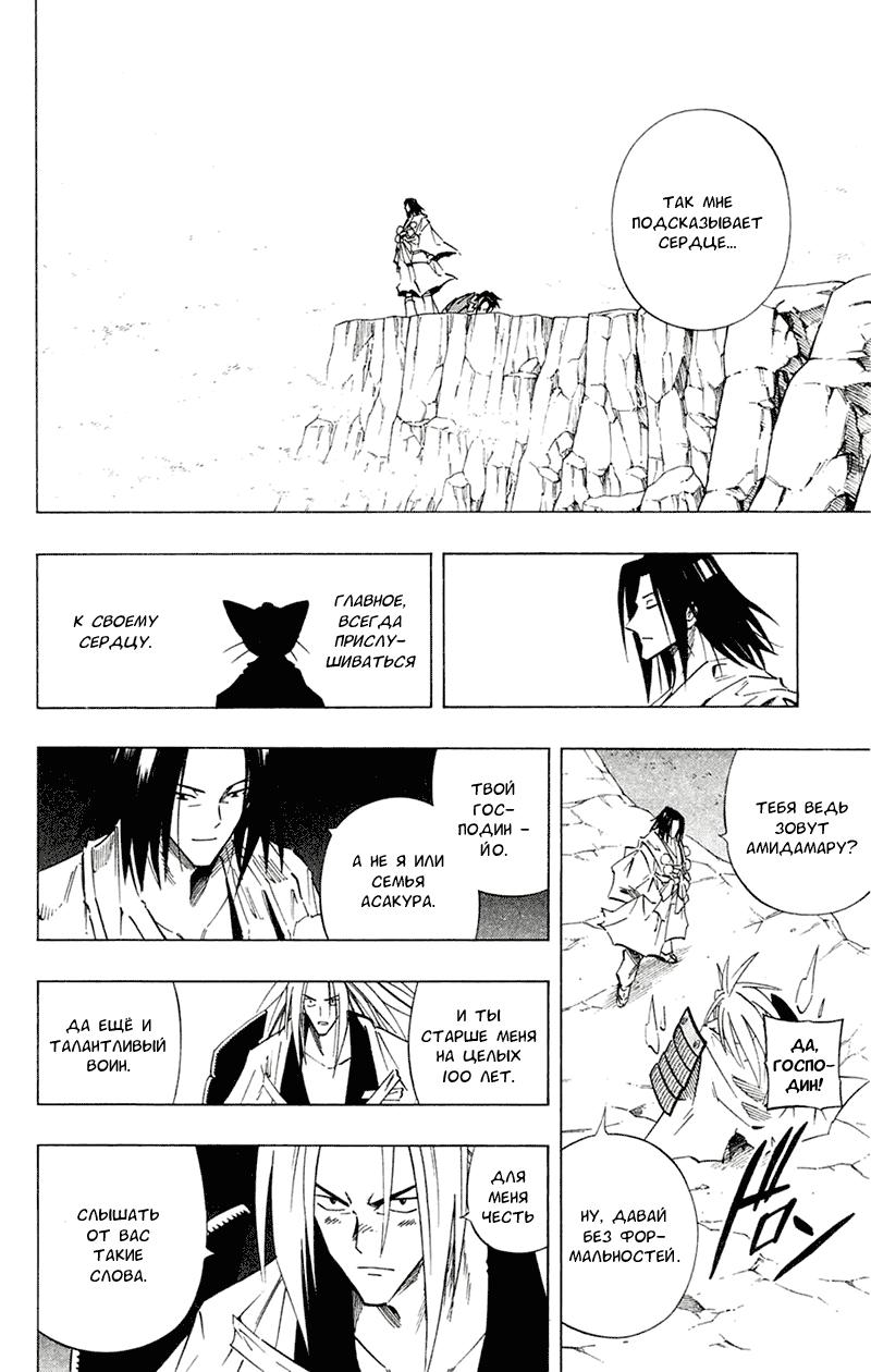 Манга Король-шаман / Shaman King  - Том 27 Глава 238 Страница 14