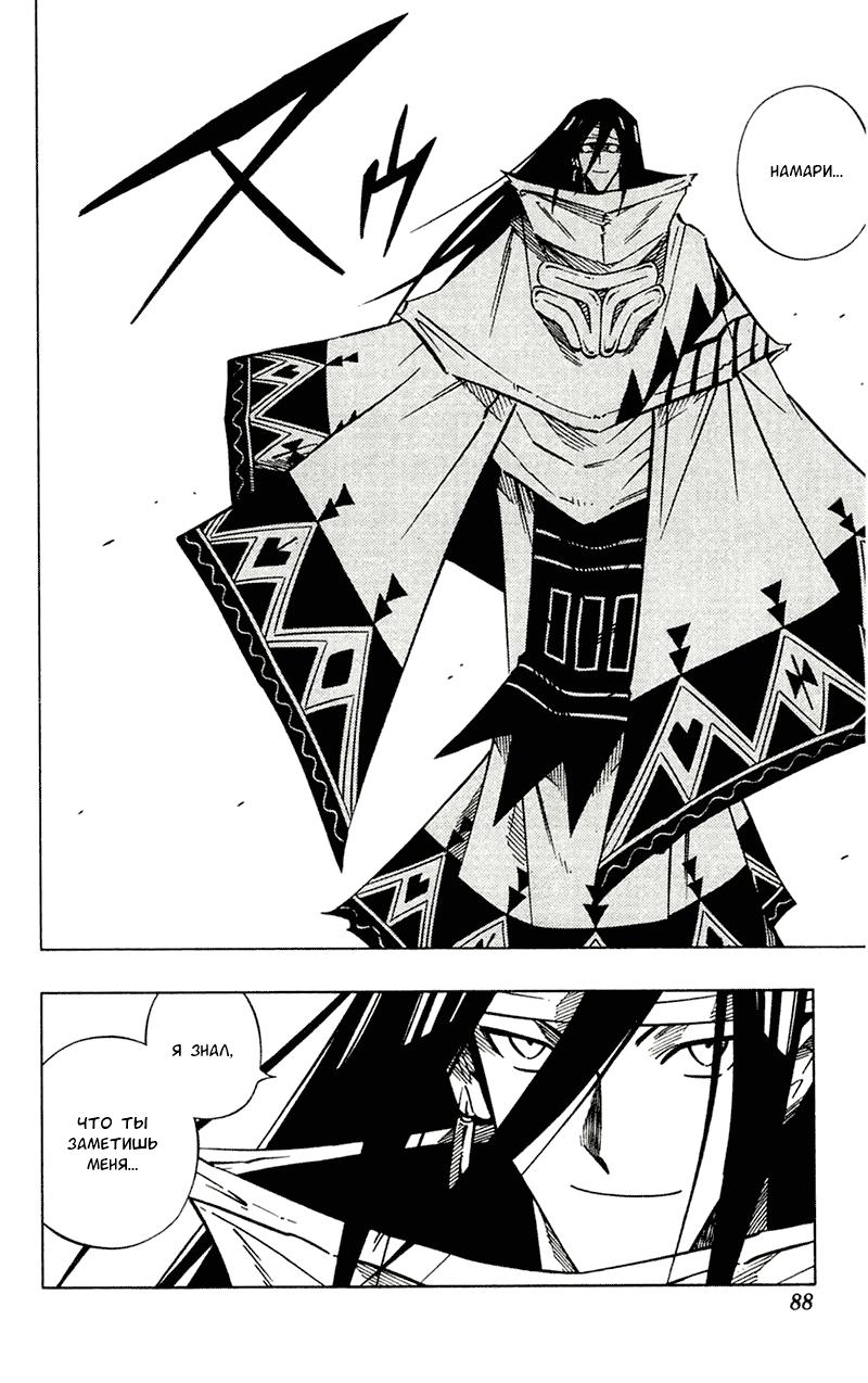 Манга Король-шаман / Shaman King  - Том 27 Глава 238 Страница 2