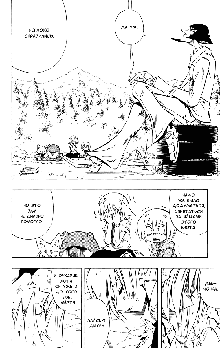 Манга Король-шаман / Shaman King  - Том 28 Глава 241 Страница 8