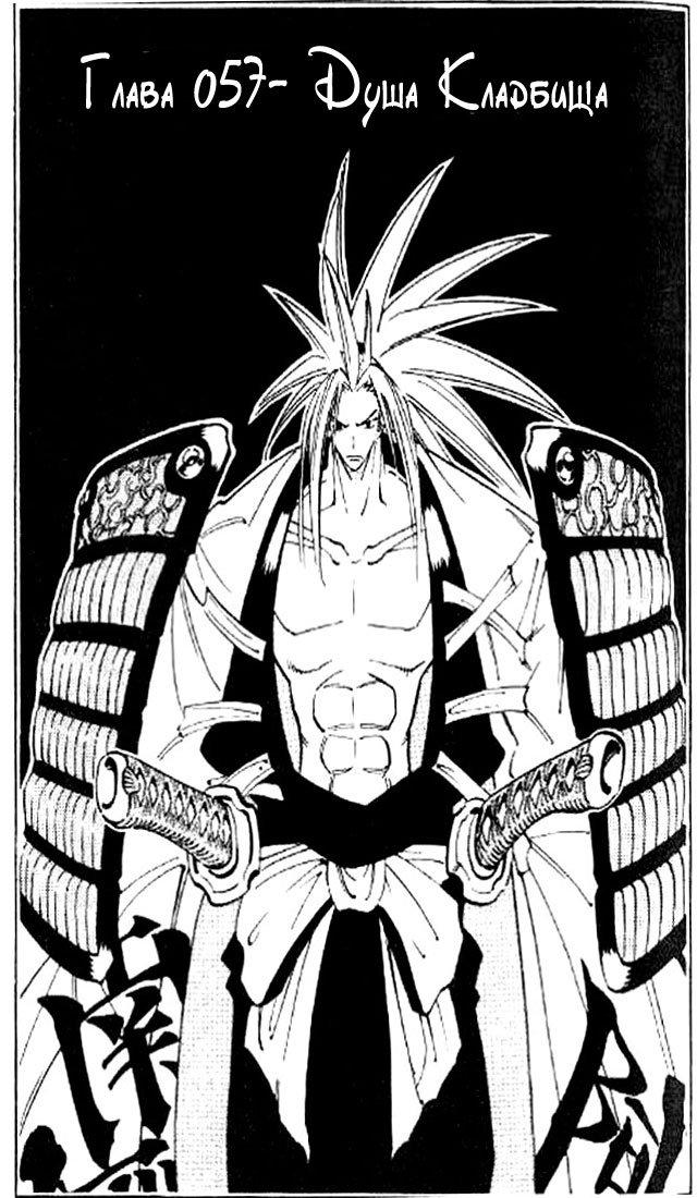 Манга Король-шаман / Shaman King  - Том 7 Глава 57 Страница 4