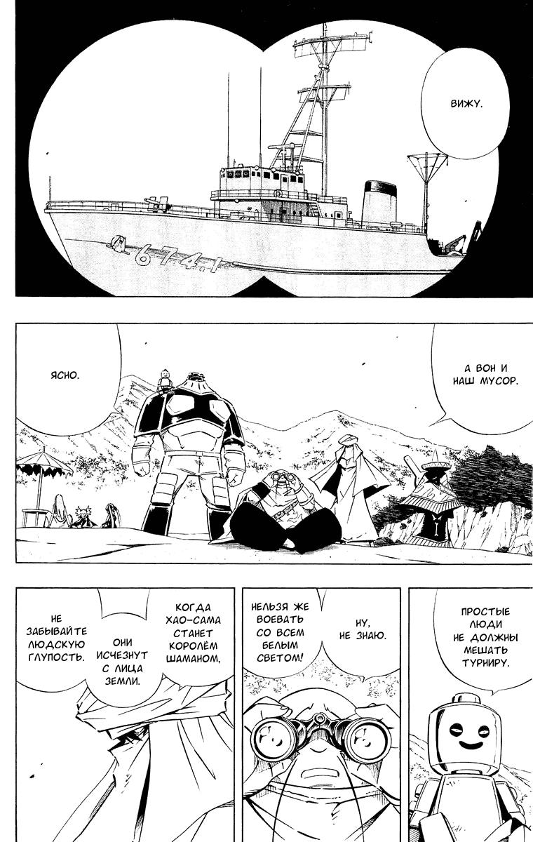 Манга Король-шаман / Shaman King  - Том 28 Глава 248 Страница 12