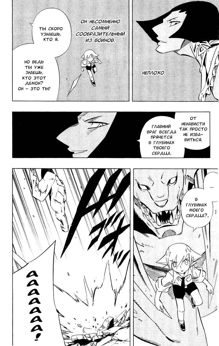 Манга Король-шаман / Shaman King  - Том 28 Глава 248 Страница 6