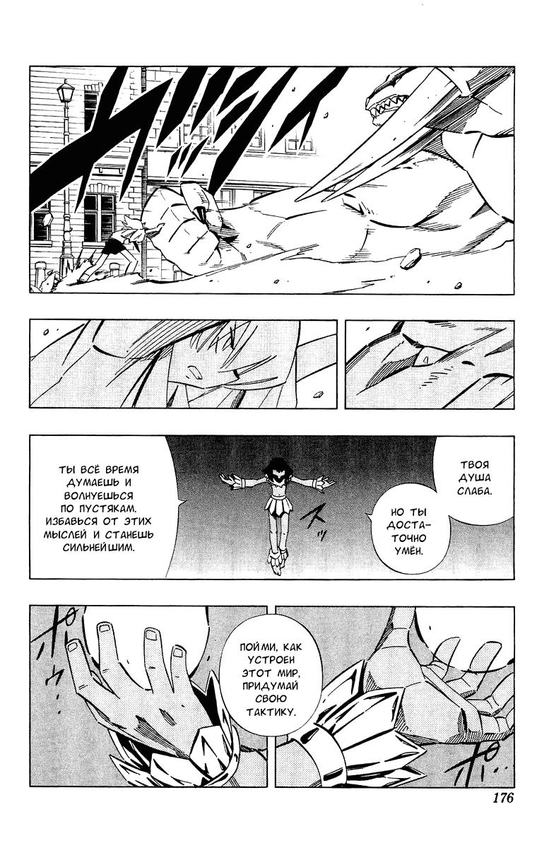 Манга Король-шаман / Shaman King  - Том 28 Глава 248 Страница 8