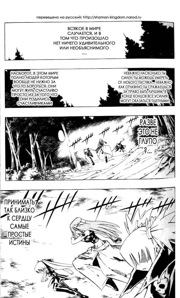 Манга Король-шаман / Shaman King  - Том 29 Глава 249 Страница 6