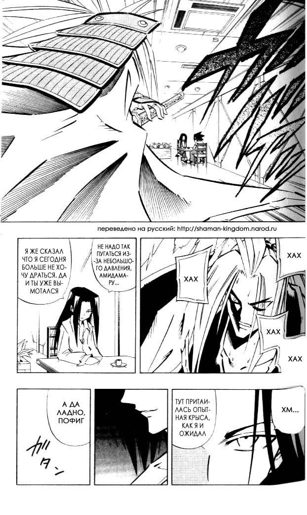 Манга Король-шаман / Shaman King  - Том 29 Глава 251 Страница 15