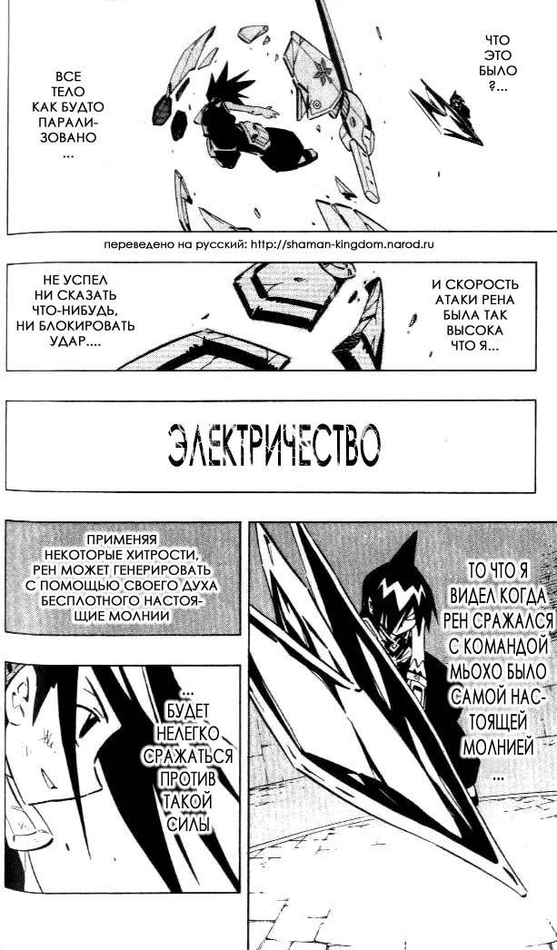 Манга Король-шаман / Shaman King  - Том 29 Глава 255 Страница 5