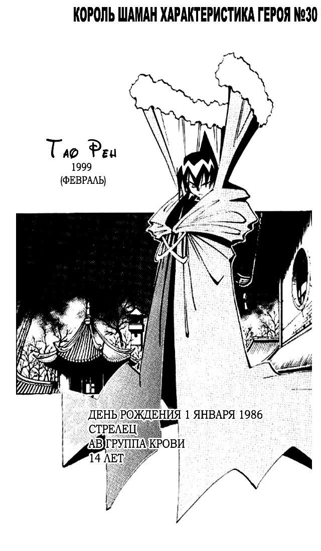 Манга Король-шаман / Shaman King  - Том 7 Глава 58 Страница 1
