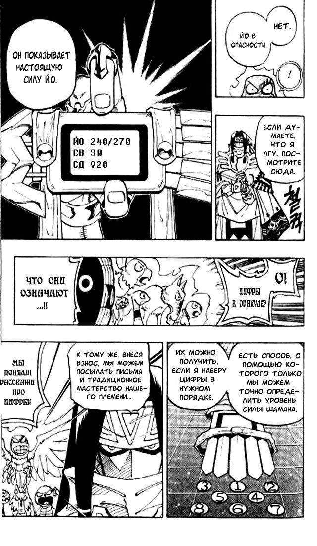 Манга Король-шаман / Shaman King  - Том 7 Глава 58 Страница 18