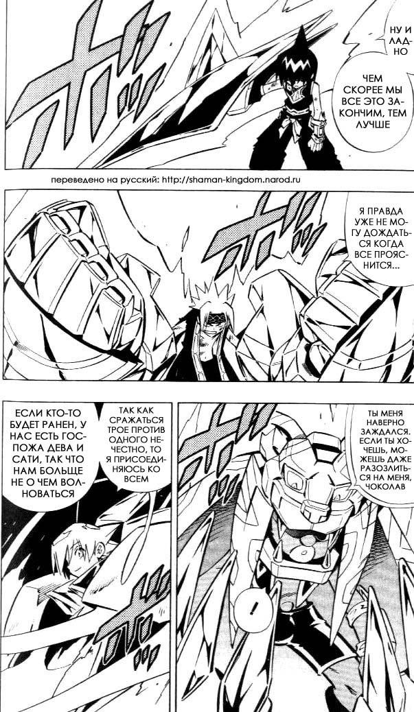 Манга Король-шаман / Shaman King  - Том 29 Глава 257 Страница 17