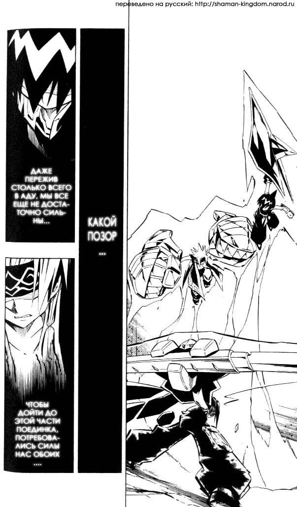 Манга Король-шаман / Shaman King  - Том 29 Глава 257 Страница 4