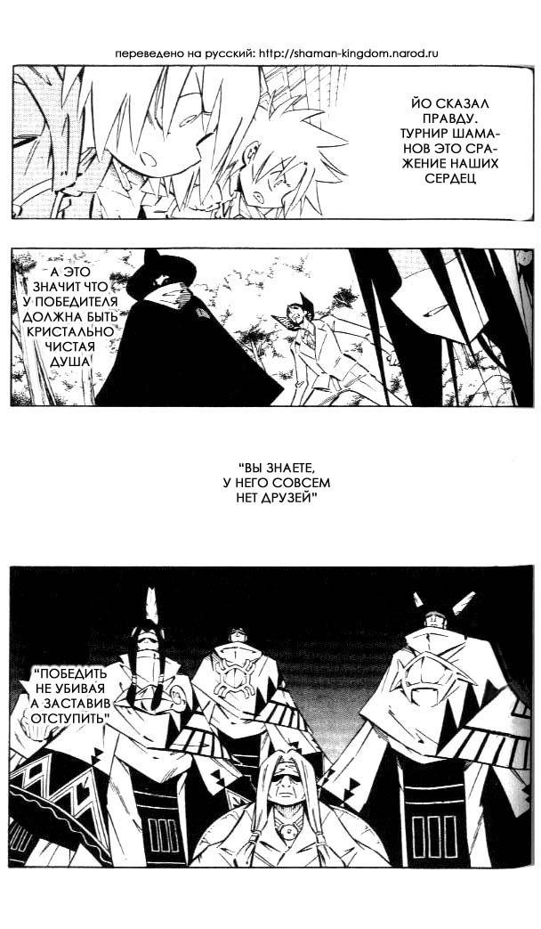 Манга Король-шаман / Shaman King  - Том 29 Глава 257 Страница 5
