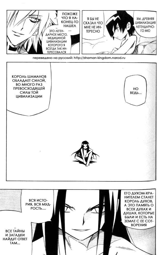 Манга Король-шаман / Shaman King  - Том 30 Глава 259 Страница 7