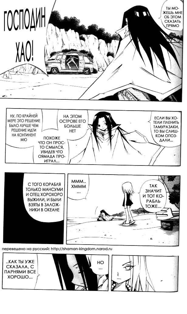 Манга Король-шаман / Shaman King  - Том 30 Глава 263 Страница 13