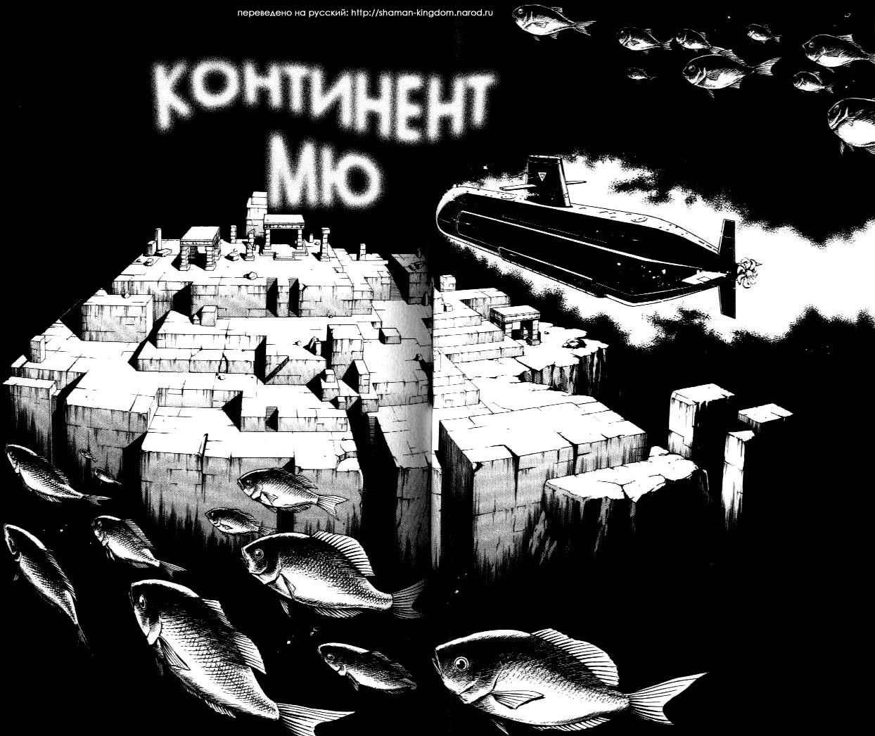 Манга Король-шаман / Shaman King  - Том 30 Глава 263 Страница 16