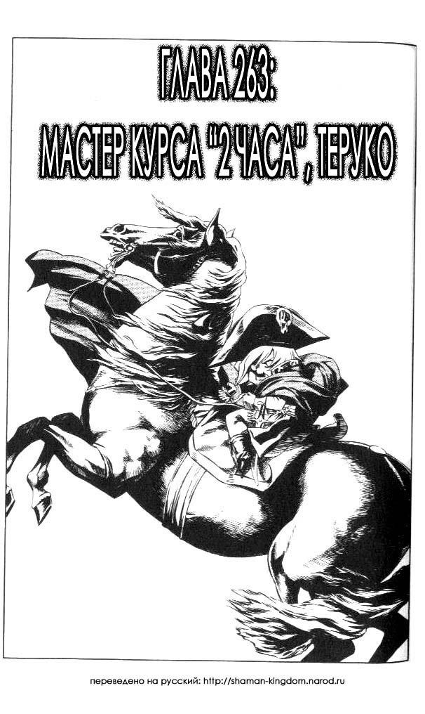 Манга Король-шаман / Shaman King  - Том 30 Глава 263 Страница 3