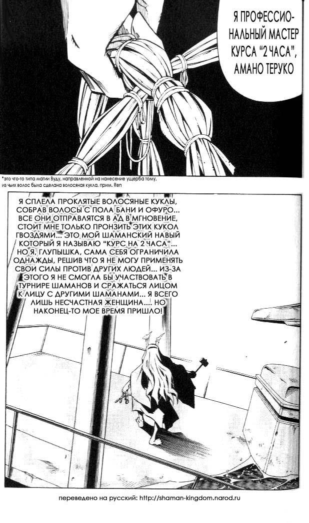 Манга Король-шаман / Shaman King  - Том 30 Глава 263 Страница 5