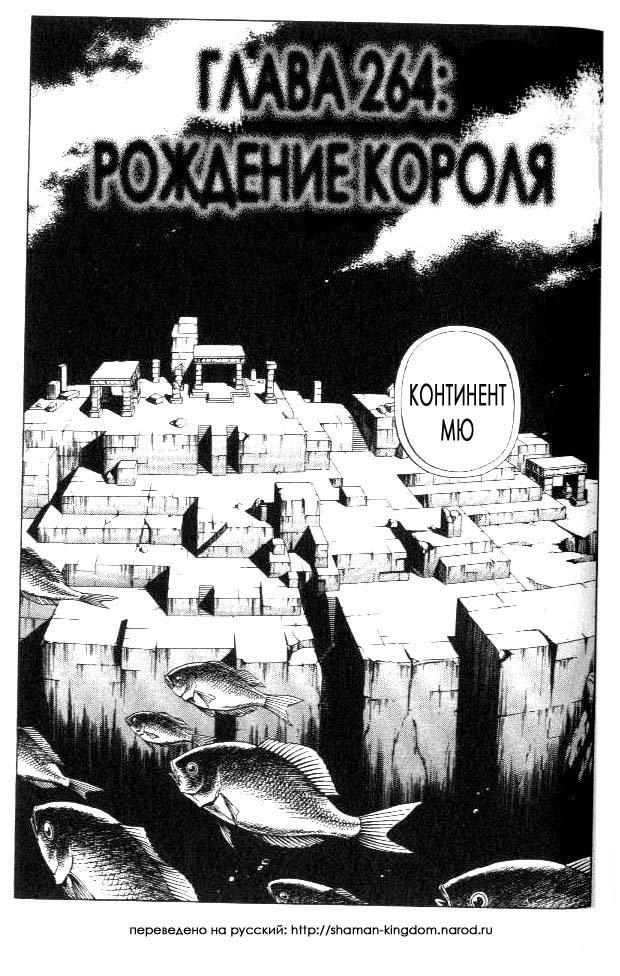Манга Король-шаман / Shaman King  - Том 30 Глава 264 Страница 3