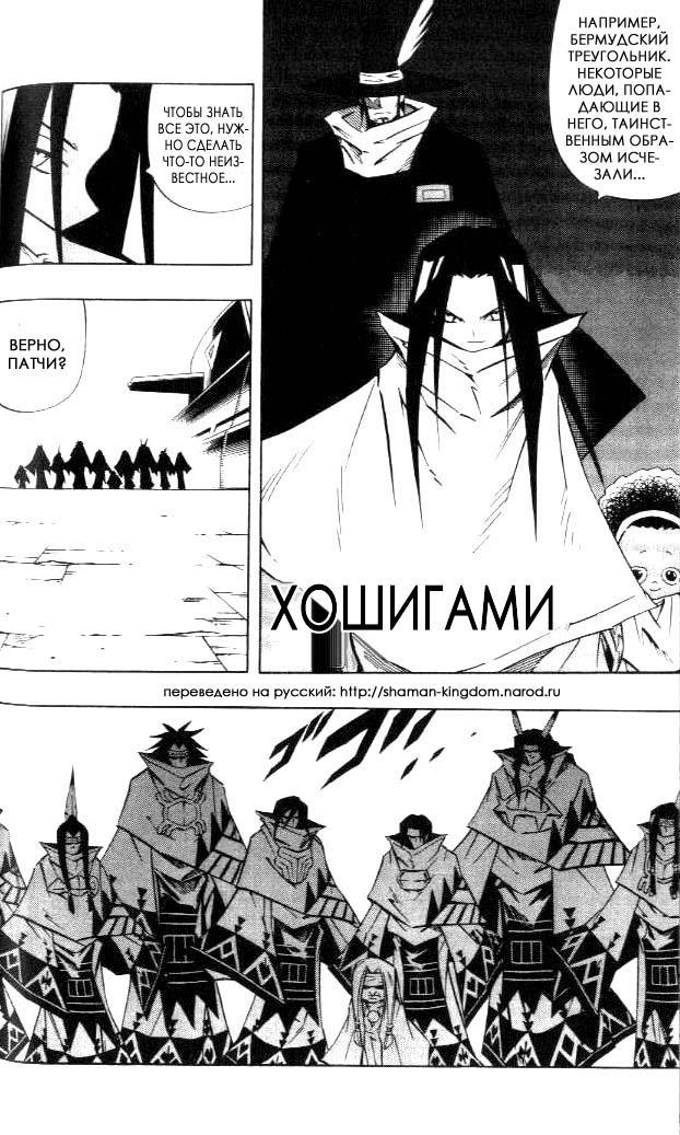 Манга Король-шаман / Shaman King  - Том 30 Глава 264 Страница 6