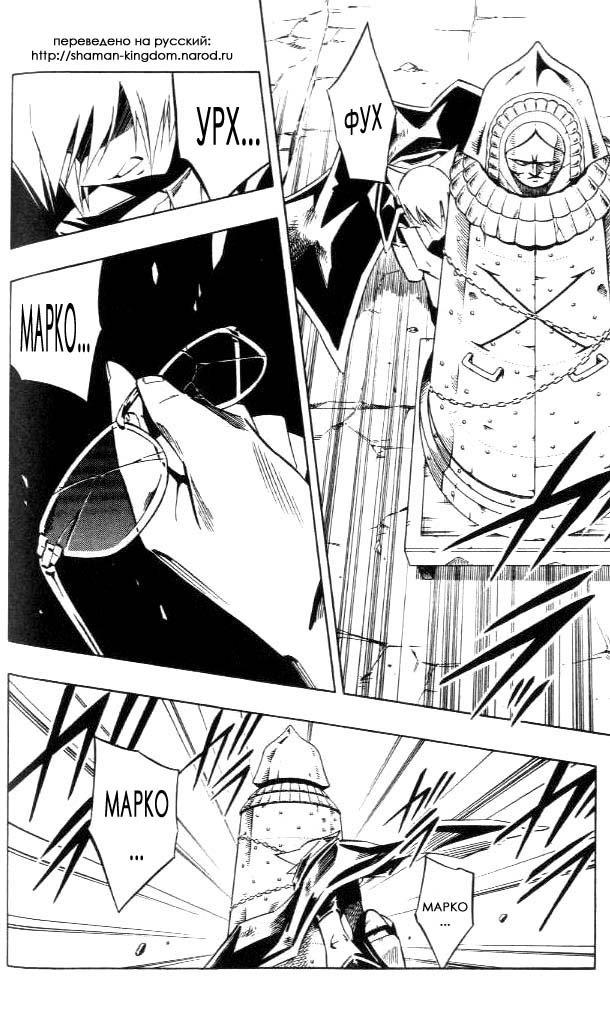 Манга Король-шаман / Shaman King  - Том 30 Глава 265 Страница 2
