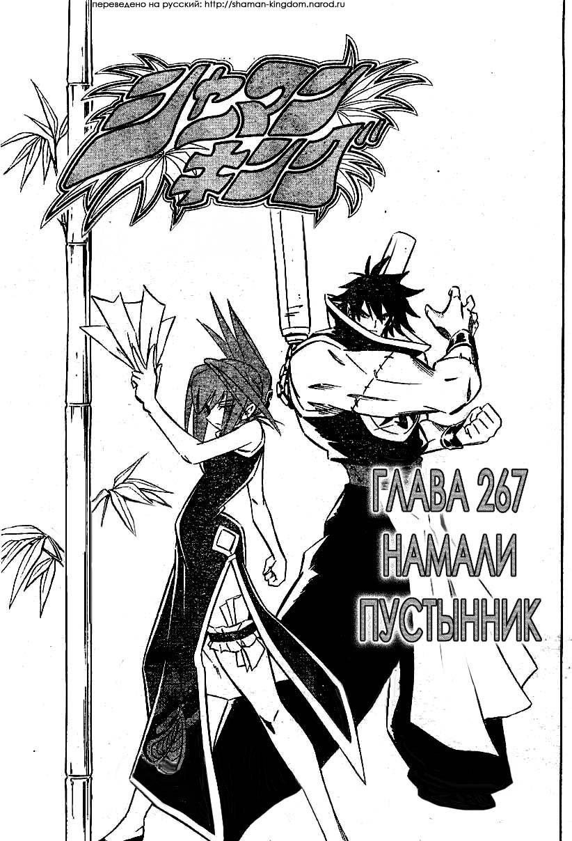 Манга Король-шаман / Shaman King  - Том 31 Глава 267 Страница 3