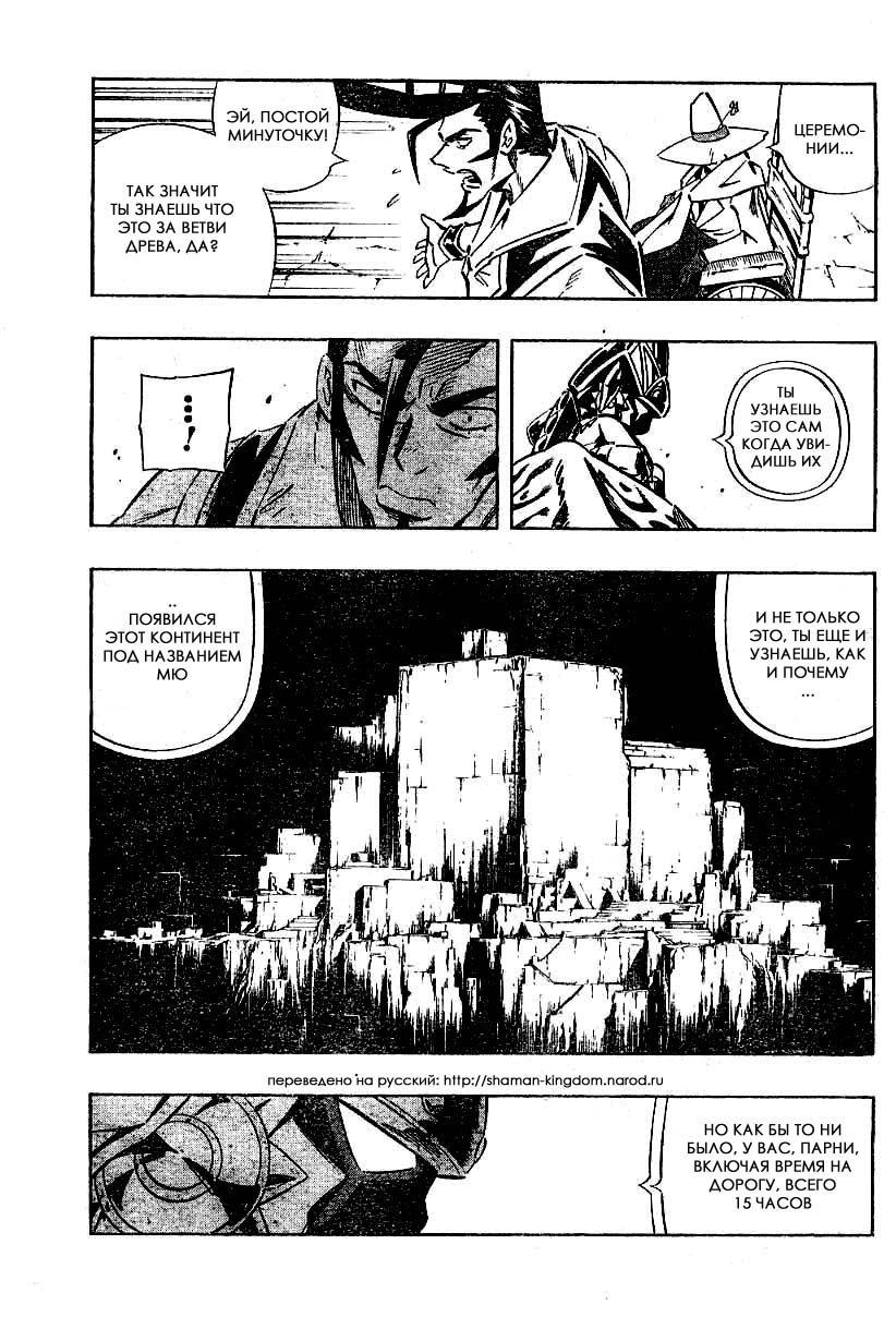 Манга Король-шаман / Shaman King  - Том 31 Глава 267 Страница 7