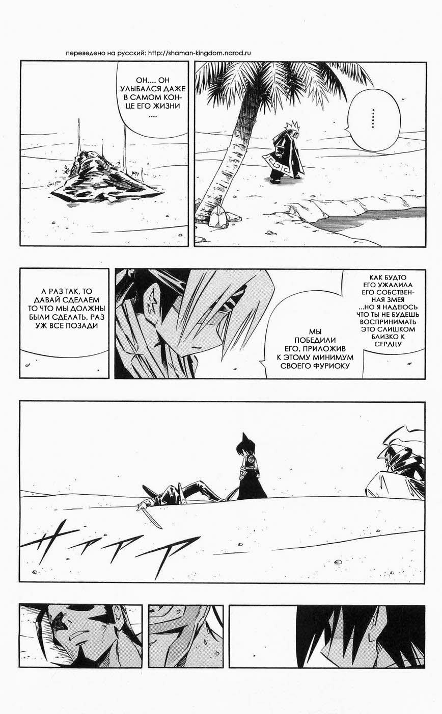 Манга Король-шаман / Shaman King  - Том 31 Глава 269 Страница 14