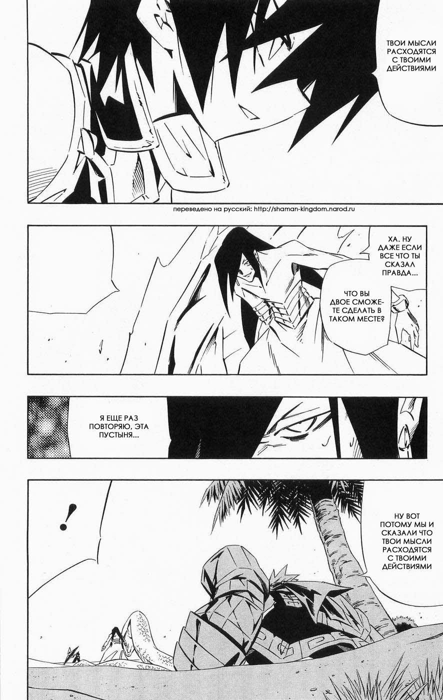 Манга Король-шаман / Shaman King  - Том 31 Глава 269 Страница 9