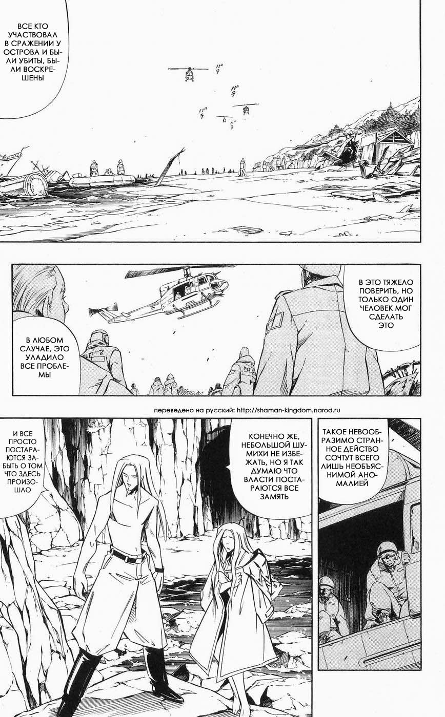 Манга Король-шаман / Shaman King  - Том 31 Глава 270 Страница 5