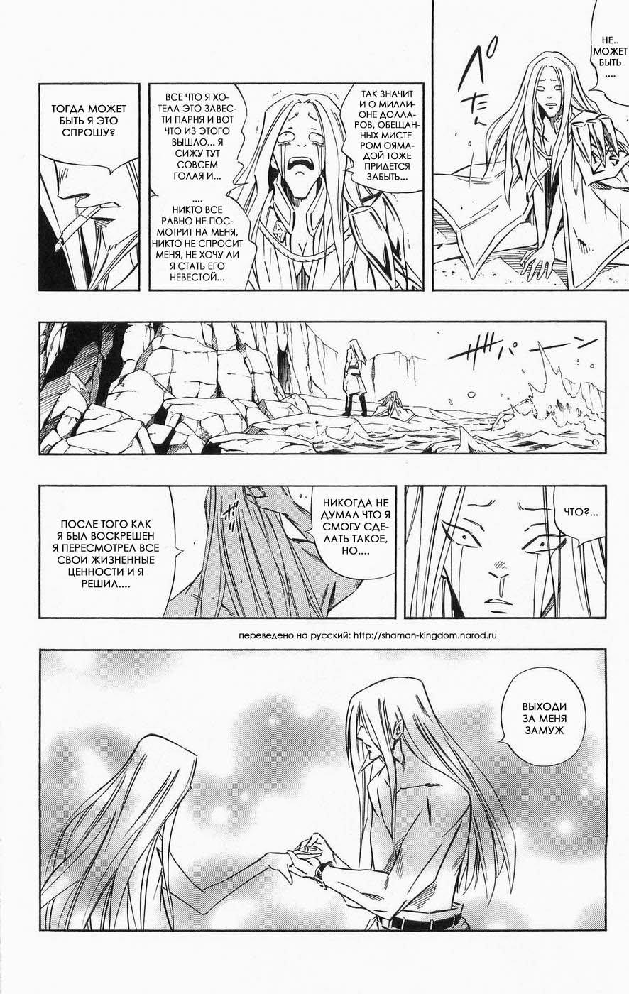 Манга Король-шаман / Shaman King  - Том 31 Глава 270 Страница 6