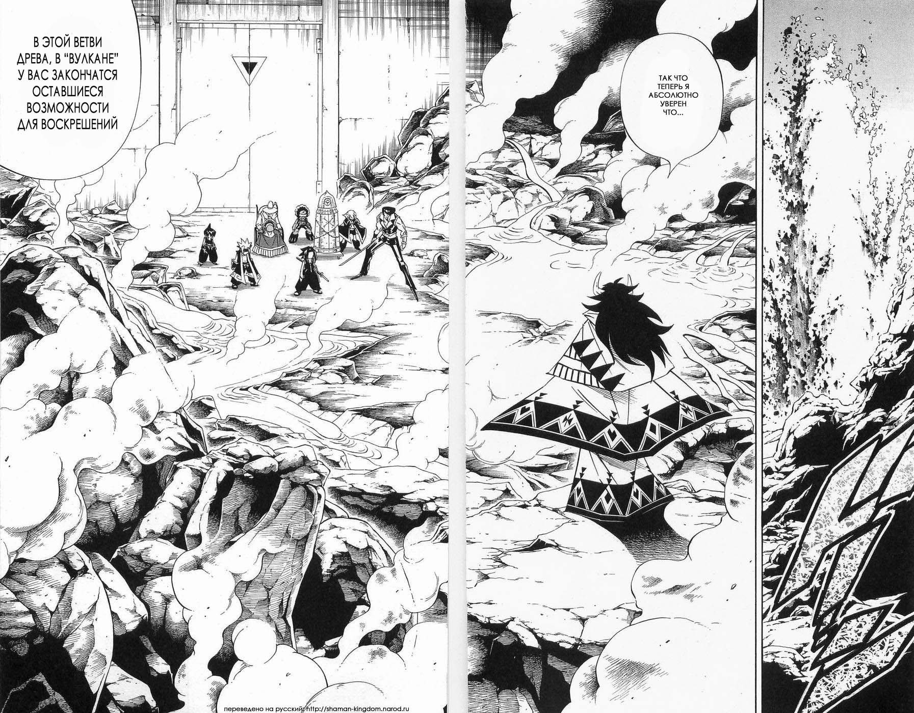 Манга Король-шаман / Shaman King  - Том 31 Глава 274 Страница 6