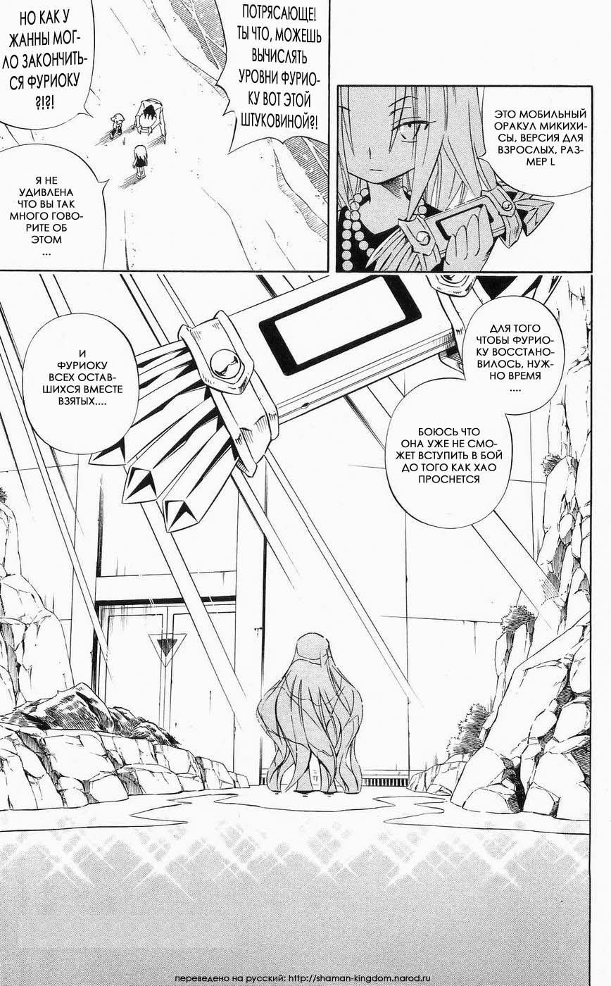 Манга Король-шаман / Shaman King  - Том 31 Глава 275 Страница 19