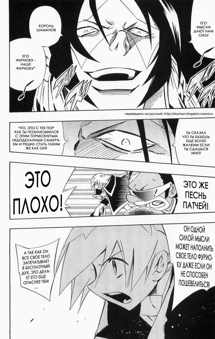 Манга Король-шаман / Shaman King  - Том 31 Глава 275 Страница 2