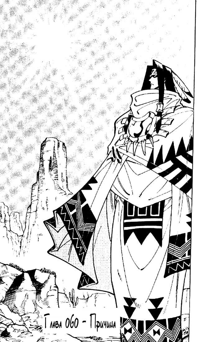 Манга Король-шаман / Shaman King  - Том 7 Глава 60 Страница 4