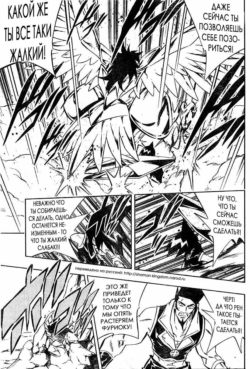 Манга Король-шаман / Shaman King  - Том 32 Глава 276 Страница 11