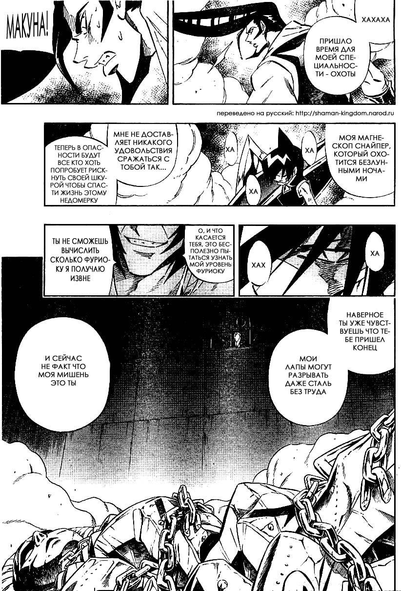 Манга Король-шаман / Shaman King  - Том 32 Глава 276 Страница 13