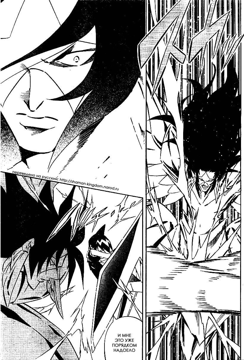 Манга Король-шаман / Shaman King  - Том 32 Глава 276 Страница 15