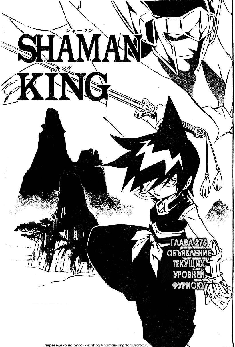 Манга Король-шаман / Shaman King  - Том 32 Глава 276 Страница 3